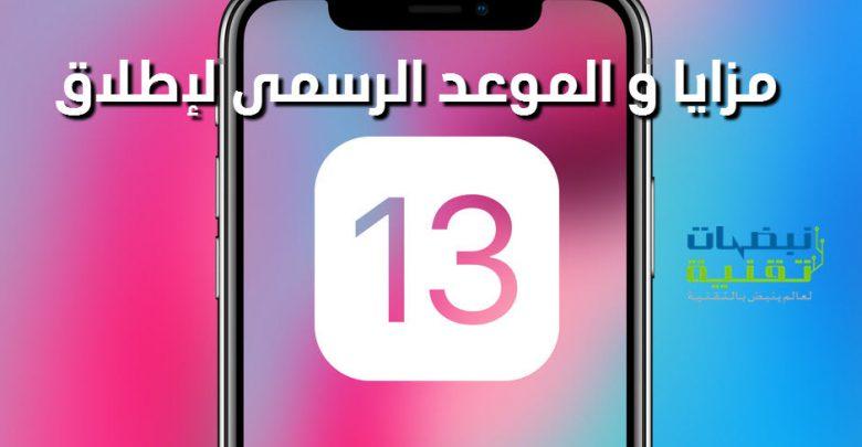 Photo of اكتشف مزايا و موعد إصدار iOS 13 الرسمي من أبل