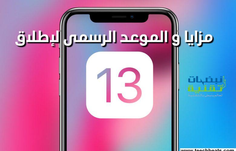 موعد إصدار iOS 13 الرسمي