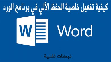 Photo of طريقة ضبط إعدادات الحفظ التلقائي في وورد حتى لا تفقد أي مستند غير محفوظ