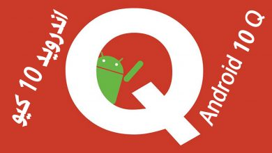 Photo of اندرويد كيو : إليك قائمة الهواتف المتوافقة مع Android 10 Q