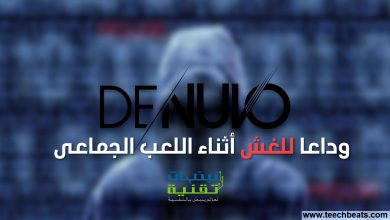 Photo of تعرف على برنامج Denuvo Anti-Cheat : النظام الجديد لمنع و محاربة الغش في الألعاب