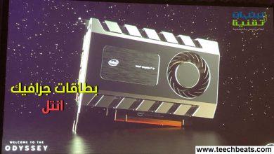 Photo of إنتل تكشف عن تصميم بطاقات الجرافيك الثورية الخاصة بها
