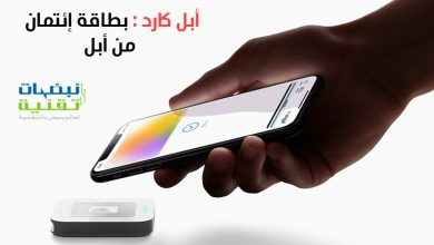 Photo of أبل كارد : بطاقة إئتمان تُحوّل هاتفك الآيفون إلى محفظة نقود الكترونية