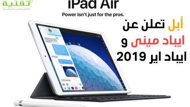 Photo of أبل تكشف عن جديدها : تابلت 2019 iPad Air و iPad mini 5