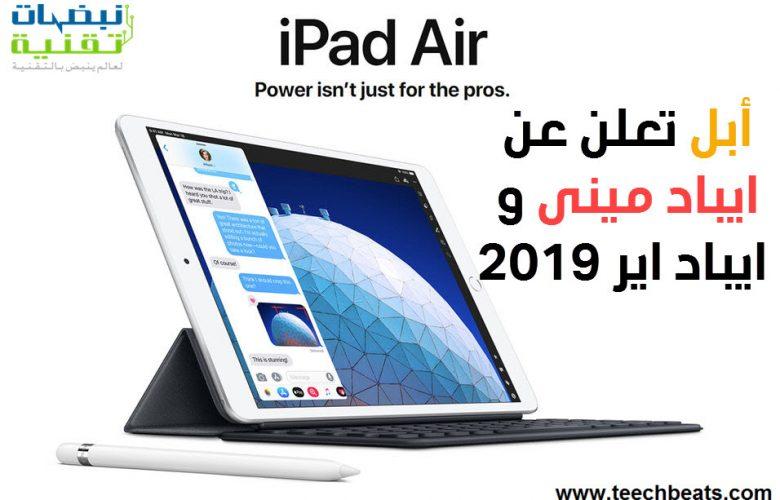 تابلت iPad Air و iPad mini الجديدين