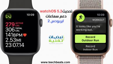 صورة صدور التحديث watchOS 5.2 لساعات آبل : جلب دعم سماعات AirPods 2