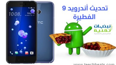 Photo of تحديث أندرويد 9.0 الفطيرة لهواتف HTC : قريبا !