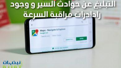 Photo of جوجل تضيف ميزة التبليغ عن الحوداث و وجود الرادارات على تطبيق خرائط جوجل
