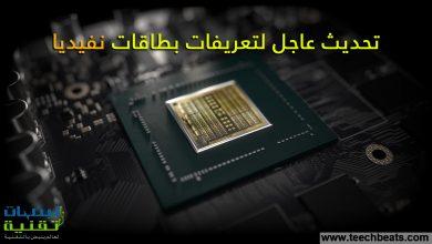 Photo of سارع بتحديث تعريفات نفيديا : ثغرات أمنية خطيرة تهدد بطاقات الجرافيك