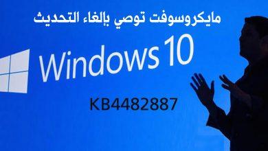 Photo of مايكروسوفت توصي بإلغاء تحديث ويندوز 10 KB4482887  لأسباب عدة