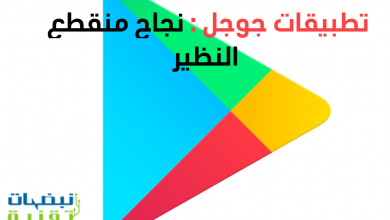 Photo of تطبيقات جوجل تكتسح الساحة : انجاز قياسي جديد