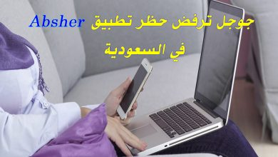 Photo of جوجل ترفض طلب حظر تطبيق أبشر Absher من منصتها في السعودية