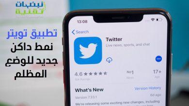 Photo of تطبيق تويتر على iOS يحصل على نمط داكن تماما للوضع الليلي
