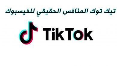 تطبيق تيك توك TikTok