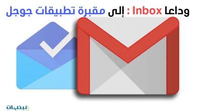 تطبيق Inbox