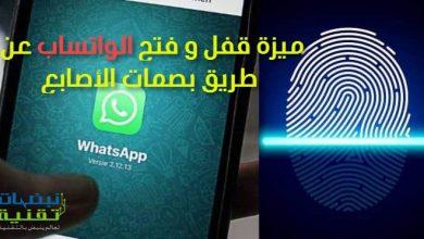 Photo of ميزة فتح الواتساب عن طريق بصمة أصابع اليد للأندرويد