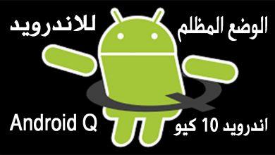 Photo of كيفية تفعيل الوضع الليلي المخفي على نظام  Android Q