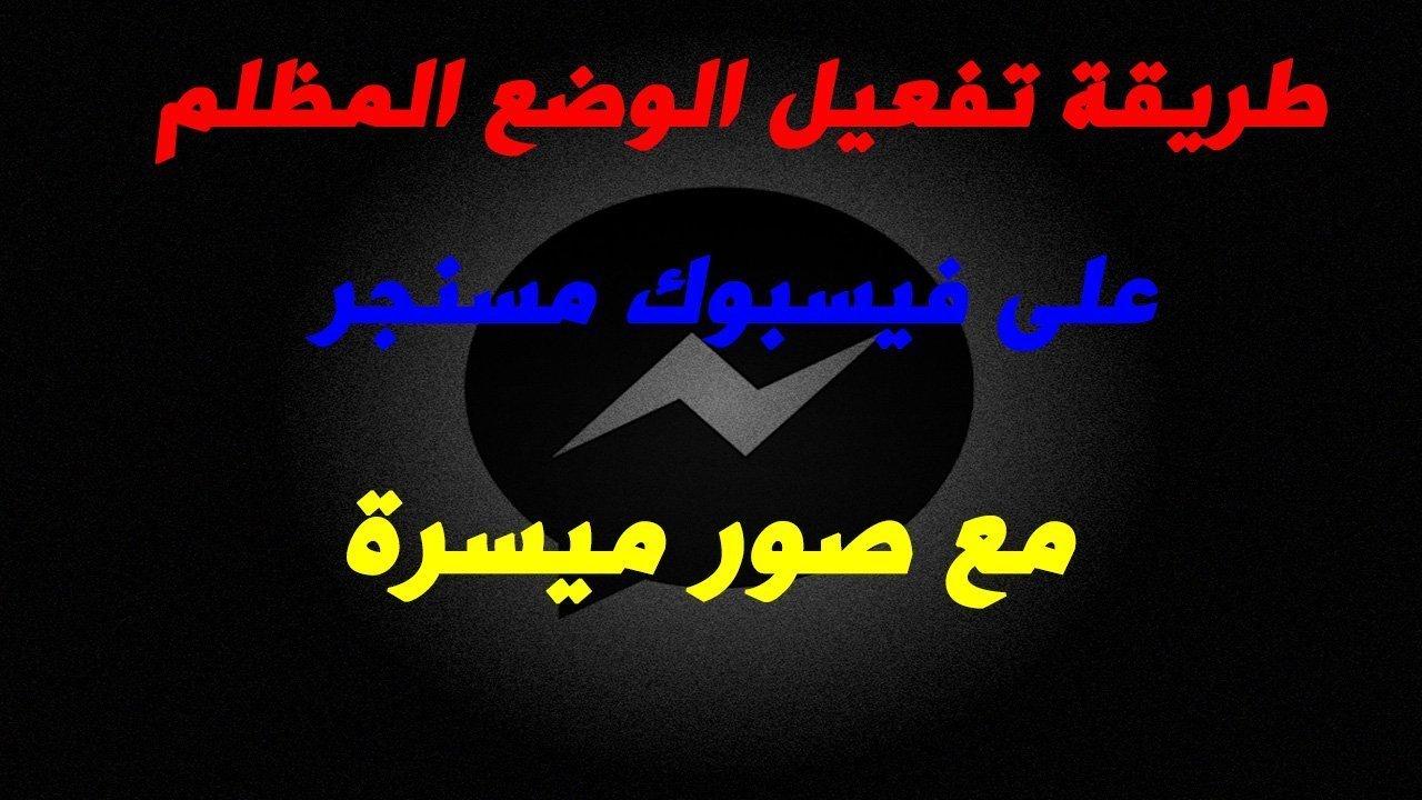 تفعيل الوضع المظلم على فيسبوك مسنجر