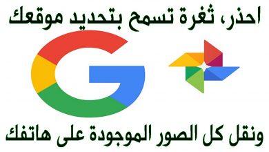 Photo of ثغرة أمنية على جوجل فوتو Google Photos تسمح بتحديد موقعك وأخذ صورك