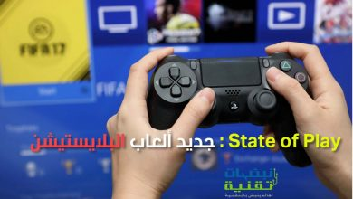 Photo of سوني تكشف عن حدث State of Play : بث حي للكشف عن أجدد إصدارتها من الألعاب