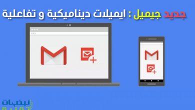 Photo of جوجل تغيّر من مفهوم البريد الإلكتروني : الجيميل بتصميم ديناميكي جديد كليا