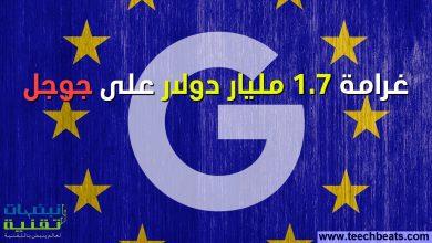 Photo of الإتحاد الأروبي يفرض غرامة جديدة على جوجل : 1.7 مليار دولار بسبب السياسة الدعائية