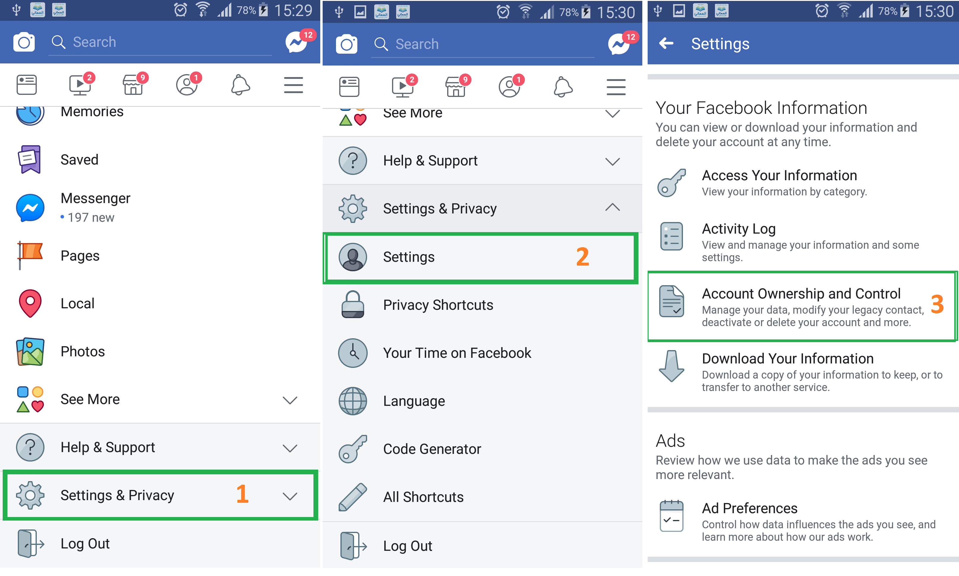 كيف احذف فيسبوك