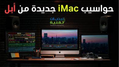 Photo of أبل تكشف عن حواسيب iMac 2019 الجديد : شاشة رائعة و أداء أقوى