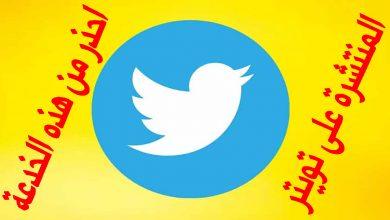 خدعة على تويتر