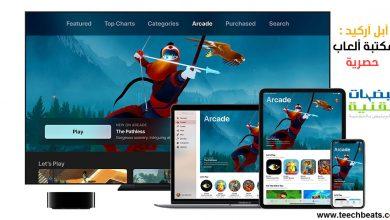 Photo of كل ما تود معرفته عن خدمة الألعاب المدفوعة الجديدة من أبل : Apple Arcade لك أيها القيمر