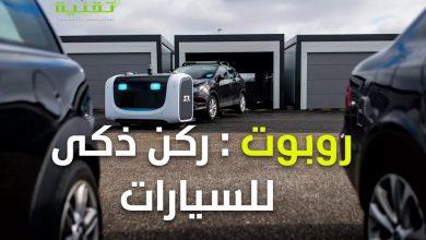 روبوتات تقوم بركن السيارات في مطارات فرنسا