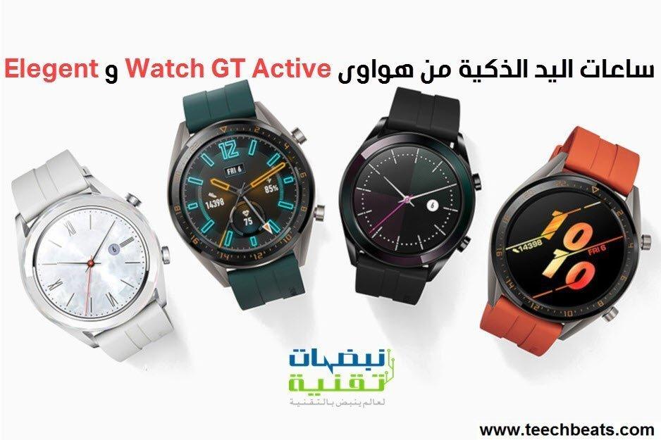 ساعات اليد الذكية Watch GT Active و Elegant من هواوي