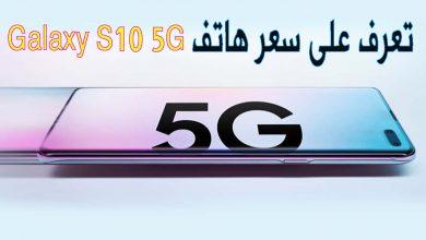 صورة وأخيرا، تعرفنا على سعر اس 10 5جي Galaxy S10 5G