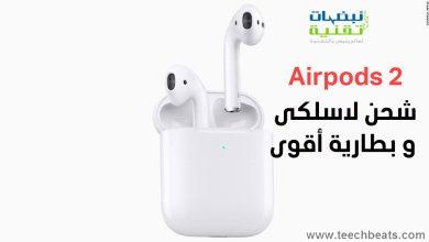 Photo of مزايا سماعات أبل AirPods الجديدة : شحن لا سلكي و عمر بطارية أكبر و الكثير