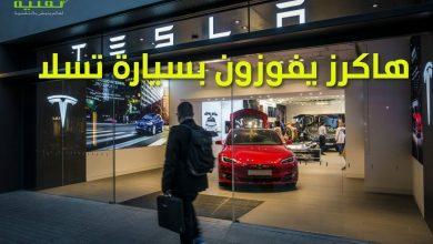 Photo of هاكرز يفوزون بسيارة تسلا مقابل كشفهم لثغرة أمنية خطيرة