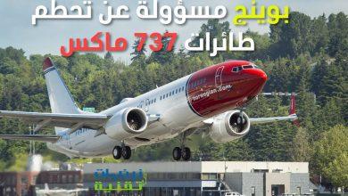 طائرات 737 Max