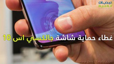 Photo of سامسونج تؤكد : هواتف جالسكي اس 10 سوف تزود بغطاء حماية للشاشة من المصنع