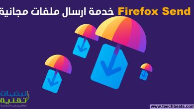 خدمة Firefox Send