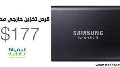 Photo of عرض تخفيضي لا يفوت : قرص سامسوج SSD محمول حجم 1 تيرابايت بتخفيض 70 دولار