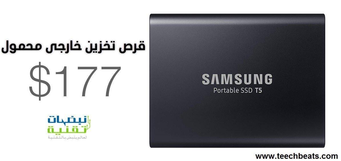 قرص سامسوج SSD محمول حجم 1 تيرابايت