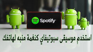 Photo of كيفية استخدام موسيقى سبوتيفاي Spotify كمنبه على هاتفي