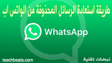 Photo of كيفية استرجاع الرسائل المحذوفة من الواتس اب WhatsApp .