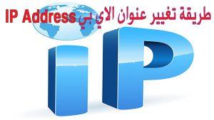 كيفية تغيير عنوان الاي بي IP Address 2