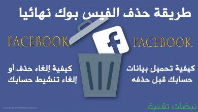 Photo of كيف احذف فيسبوك نهائيا أو تعطيله مؤقتا على هاتفي وحاسوبي؟ (مع صور ميسرة)