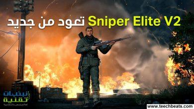 لعبة Sniper Elite v2 نسخة ريمستر