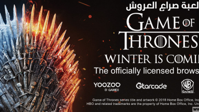 Photo of لعبة صراع العروش Game of Thrones: Winter Is Coming متوفرة الآن