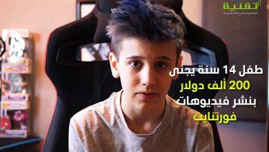 Photo of طفل يبلغ من العمر 14 سنة يجني 200 ألف دولار من نشر فيديوهات لعبة فورتنايت