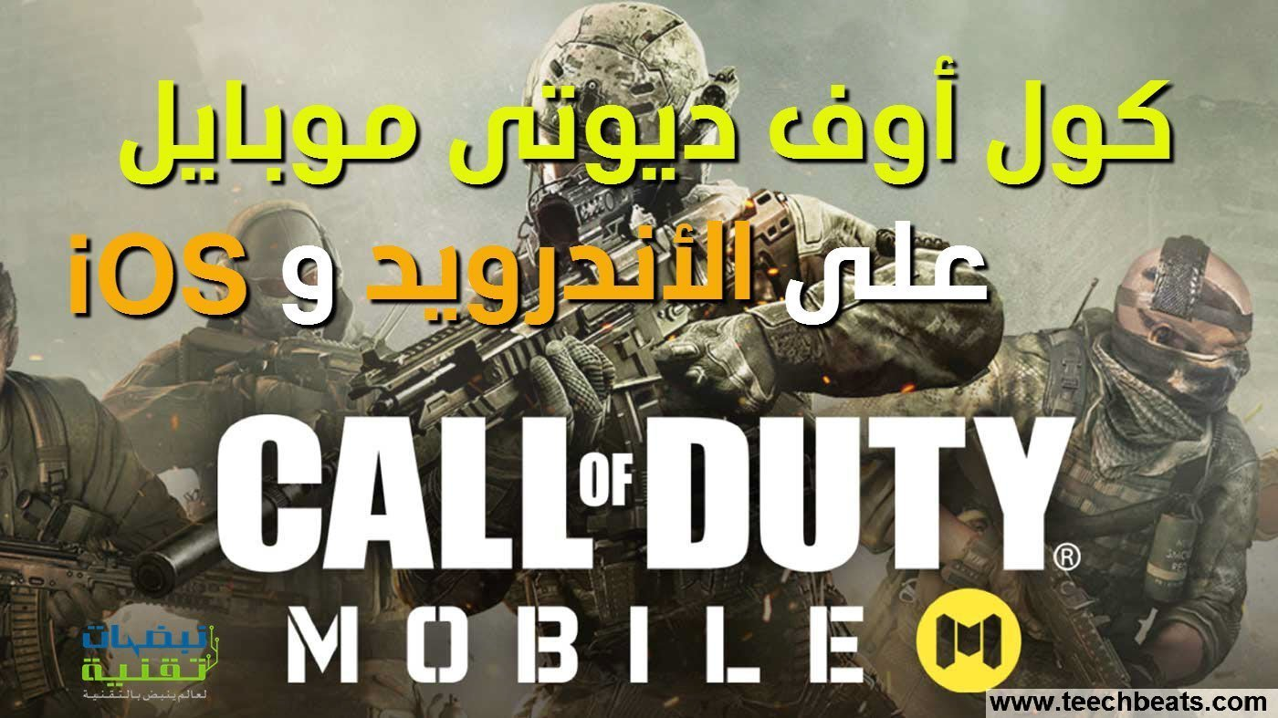 لعبة Call of Duty Mobile
