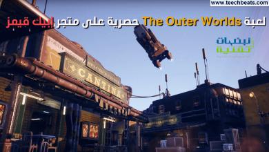 لعبة The Outer Worlds