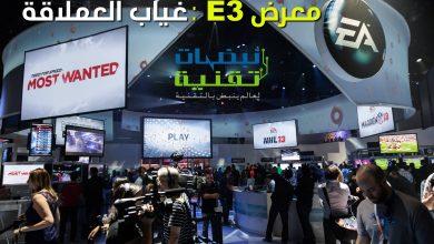 معرض E3